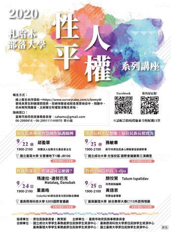 臺南市札哈木部落大學性平人權系列講座宣傳海報