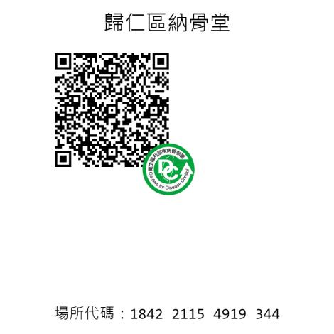QR-code-0(歸仁區納骨堂)