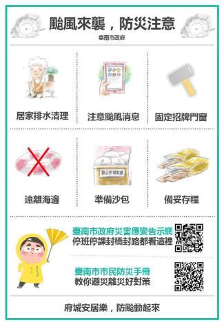颱風防災物資