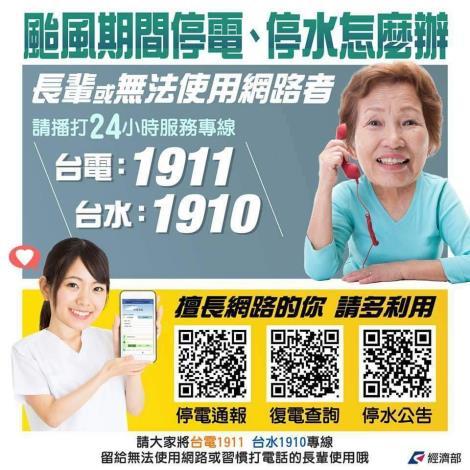 颱風防災海報