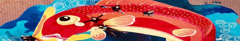 歸仁體育公園彩繪紅色魚