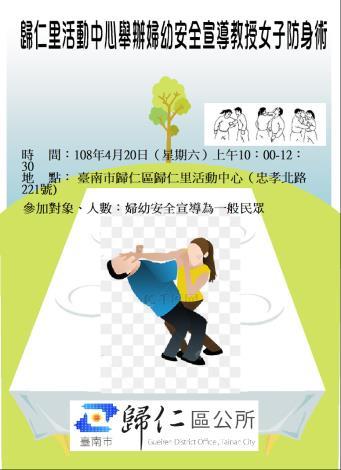女子防身術海報