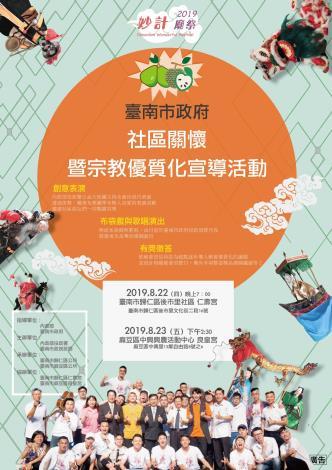 內政部役政署及臺南市民政局為了關懷社區民眾及宣導宗教優質化