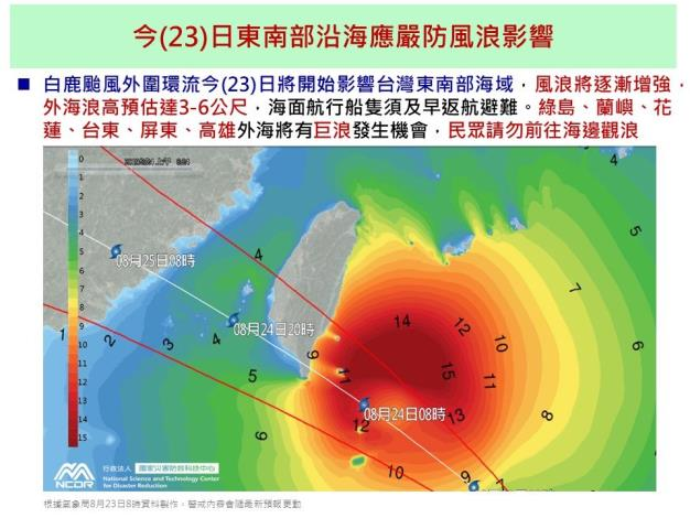 颱風顧名思義,除了嚴防豪雨,七級風🌪的破壞也很大喔2