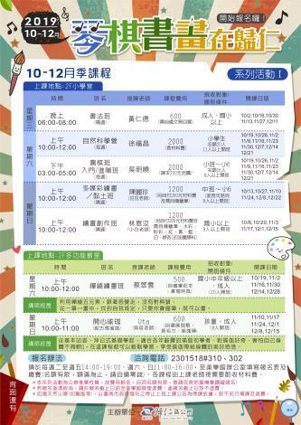10-12月DM(正面)