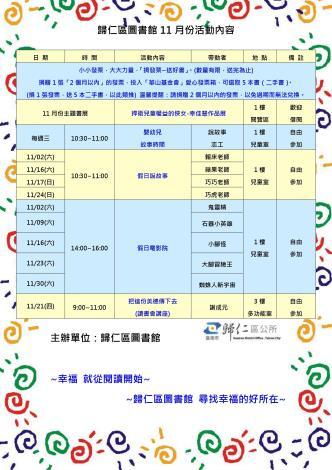 歸仁區圖書館11月活動總覽
