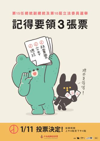 選舉宣傳海報-2