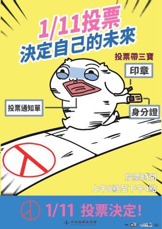選舉宣傳海報-1
