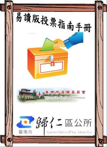 易讀版投票指南手冊