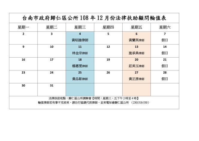 台南市政府歸仁區公所108年12月份法律扶助顧問輪值表8