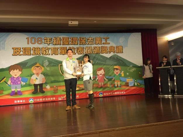 108年臺南市績優環保志義工表揚頒獎典禮4