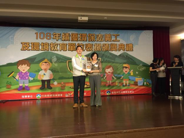 108年臺南市績優環保志義工表揚頒獎典禮2