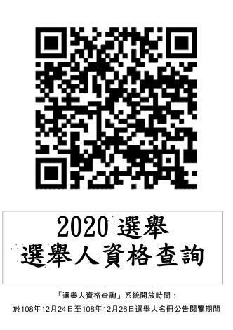 2020選舉人資格查詢