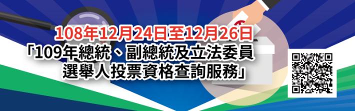 2020選舉人資格查詢2