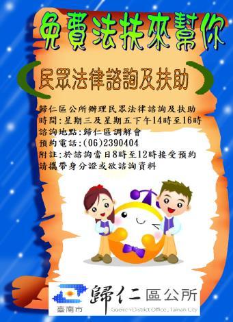 台南市政府歸仁區公所109年2月份法律扶助顧問海報