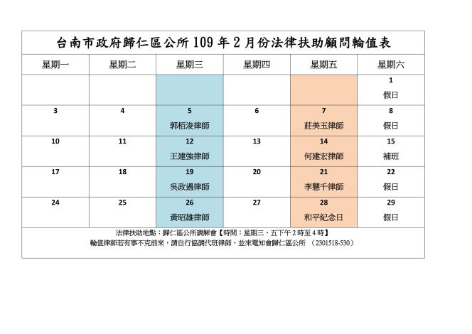 台南市政府歸仁區公所109年2月份法律扶助顧問輪值表