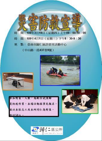 災害防救宣導課程