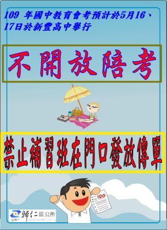 109 年國中教育會考預計於5月16、17日於新豐高中舉行.JPG