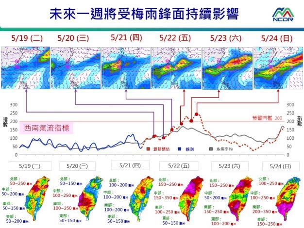 中央氣象局發布豪雨訊息