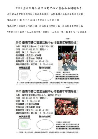 2020臺南市歸仁區里活動中心才藝嘉年華開始啦