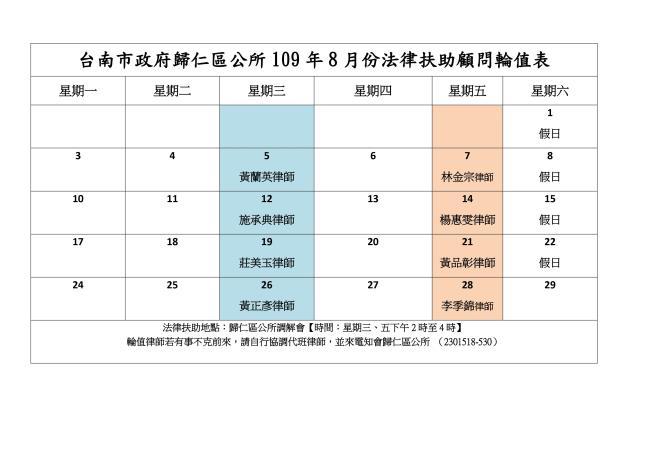 台南市政府歸仁區公所109年8月份法律扶助顧問輪值表
