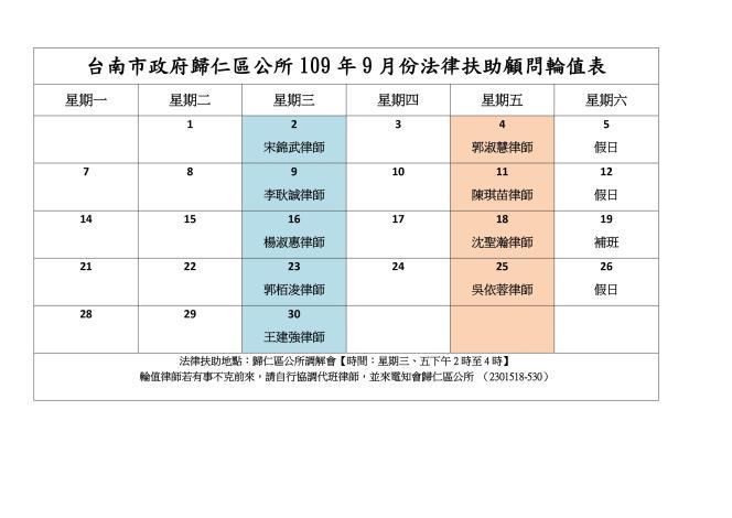 台南市政府歸仁區公所109年9月份法律扶助顧問輪值表