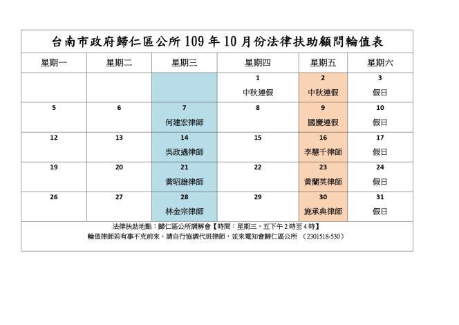 台南市政府歸仁區公所109年10月份法律扶助顧問輪值表_page-0001