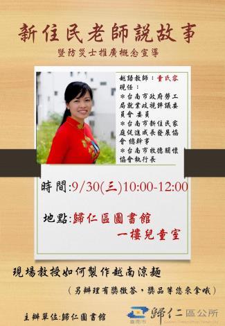 今(9/30)日,本區圖書館新住民文化認識系列結合「921國家防災月」辦理防災宣導2
