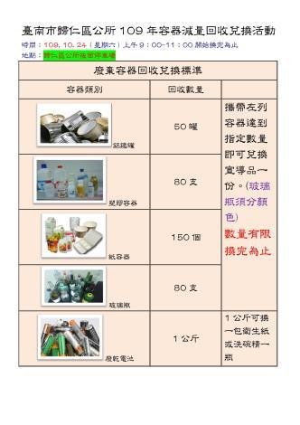 臺南市歸仁區公所109年10月容器減量回收兌換活動