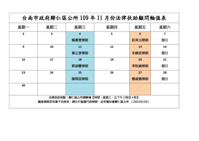 台南市政府歸仁區公所109年11月份法律扶助顧問輪值表