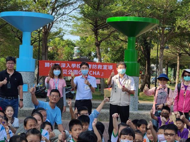 本所於11月26日(星期四)上午9時,於歸仁區運動公園舉辦『防災公園GOTCHA』災害防救宣導