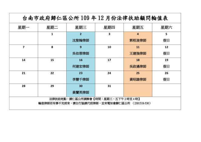 台南市政府歸仁區公所109年12月份法律扶助顧問輪值表