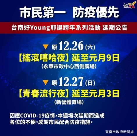 臺南市政府為配合中央流行疫情指揮中心加強防疫措施,因此決定:12月26日、12月27日耶誕跨年系列活動延期舉辦