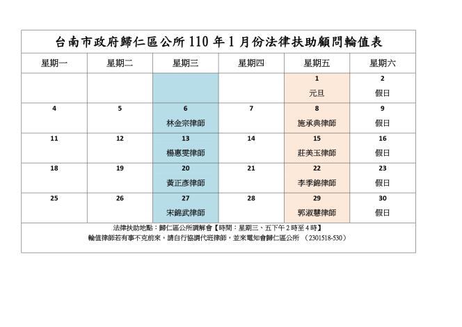 台南市政府歸仁區公所110年1月份法律扶助顧問輪值表2_page-0001