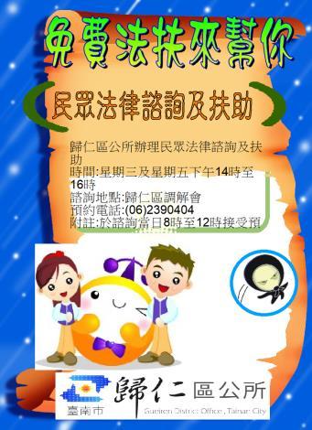 台南市政府歸仁區公所110年1月份法律扶助顧問輪值表2_page-