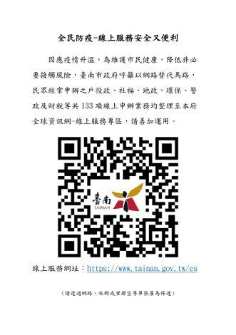 全民防疫-線上服務安全又便利QR CODE
