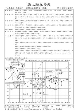 今日上午烟花颱風已針對台灣東北角發布海上颱風警報