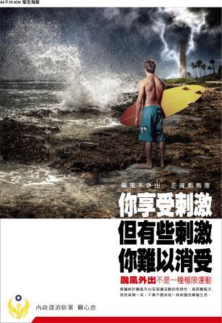 今日上午烟花颱風已針對台灣東北角發布海上颱風警報1