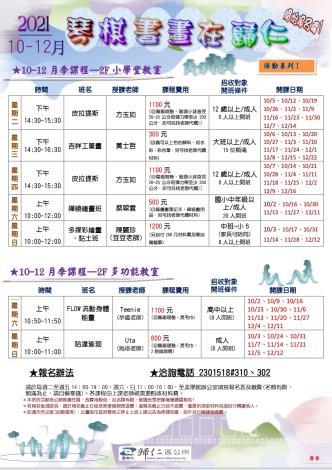 10-12月琴棋書畫在歸仁活動DM正面