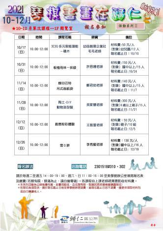 10-12月琴棋書畫在歸仁活動DM反面