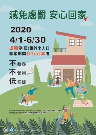移民署臺南市專勤隊即日起受理逾期停(居)留外來人口「自行到案」
