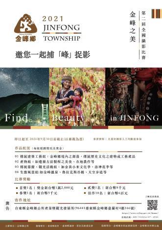 第二屆發現金峰之美全國攝影活動海報