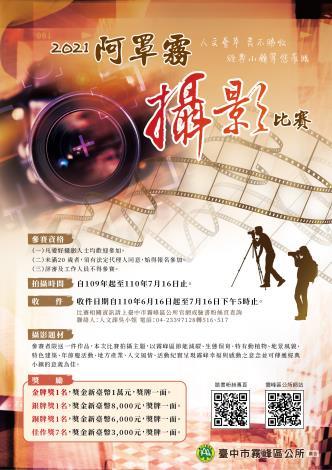 臺中市霧峰區公所「2021阿罩霧攝影比賽」活動海報