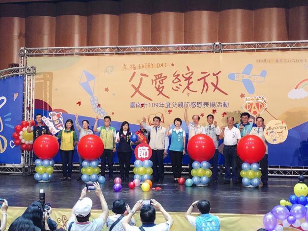 市府表揚啟動儀式