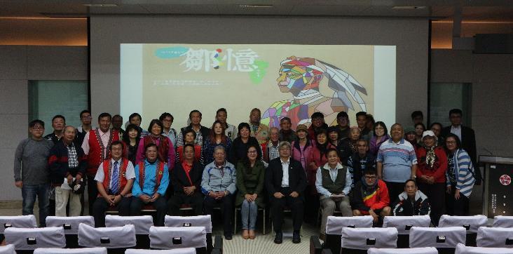 107年鄒族日-鄒族當代議題專題講座