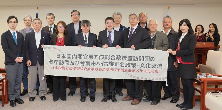 日本內閣官房愛努綜合政策室參訪臺南市平埔族群正名及文化交流