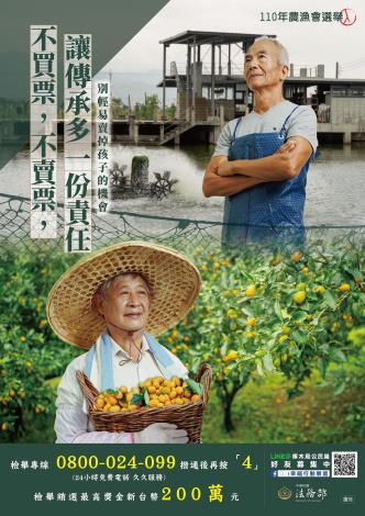 110年農漁會選舉反賄選文宣--海報