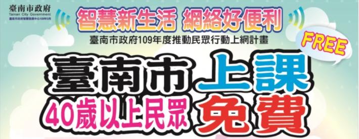 109年度臺南市政府推動民眾行動上網計畫