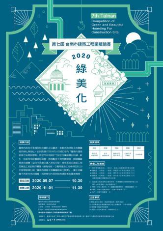 109年度建築工程圍籬綠美化競賽海報