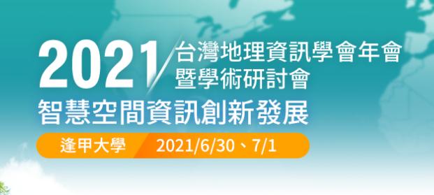 2021台灣地理資訊學會年會暨學術研討會